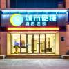城市便捷酒店(重慶火車西站店)