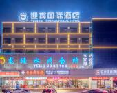 迎賓國際酒店(廣州新白雲國際機場店)