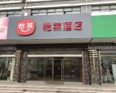 怡萊酒店(江陰華西村南店)