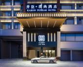 義烏開臣璞尚酒店