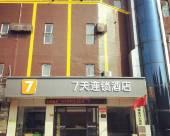 7天連鎖酒店(泰安東平西華聯店)