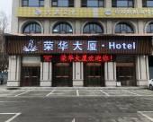 延安榮華大廈酒店
