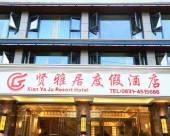 蜀南竹海賢雅居度假酒店