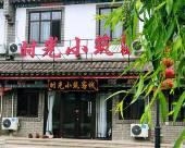 灤州古城時光小築客棧