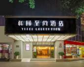 和頤至尚酒店(重慶觀音橋步行街中心店)