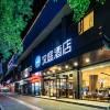漢庭酒店(西安鐘鼓樓廣場店)