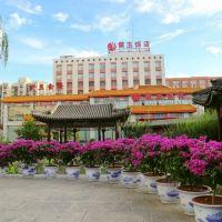 北京紫玉飯店酒店預訂
