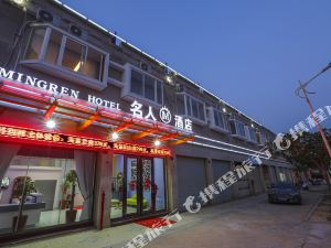 惠安半月灣名人酒店