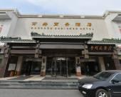 北京萬壽商務酒店
