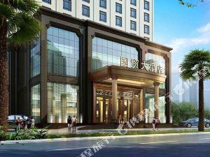 南昌國貿酒店