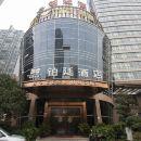 湘潭鉑廷酒店