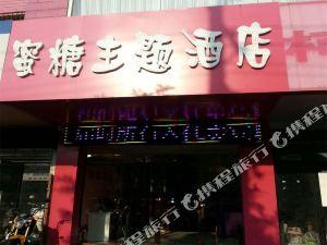 邢台蜜糖主題酒店(新華南路店)