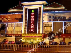 安慶光彩假日大酒店