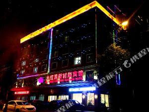 洪湖荊州大紅蓮新時尚賓館
