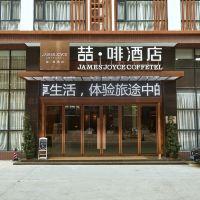 喆啡酒店(廣州南站祈福新村店)酒店預訂