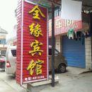 枝江宜昌玫瑰星城酒店