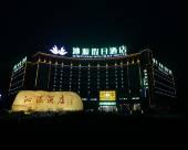 池州沁源假日酒店