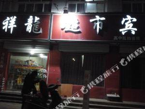 高唐祥龍賓館