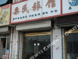 高唐聊城栗民旅館
