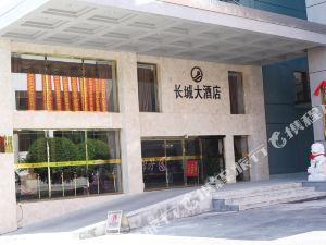 綏寧長城大酒店