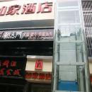 如家快捷酒店(黃石武商購物中心店)(原武漢路步行街店)