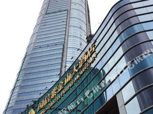 上海國信紫金山大酒店
