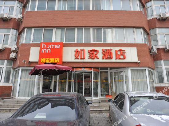 Home Inn (Tianjin Binhai New Area 2nd Street)