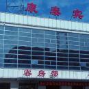 河津康泰賓館