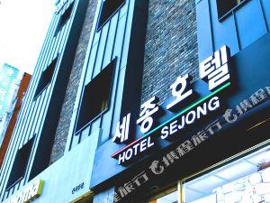 濟州世宗酒店(Sejong Hotel Jeju)