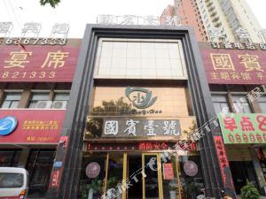淮北國賓壹號酒店