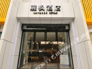 麗楓酒店(廣州火車站三元里地鐵站店)