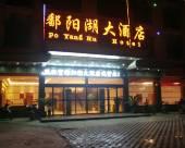 婺源鄱陽湖大酒店