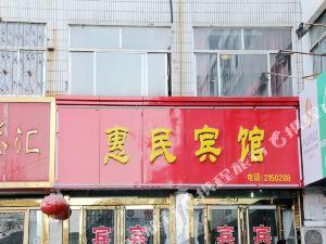 陽谷惠民賓館