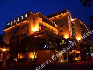 綿陽子云大酒店