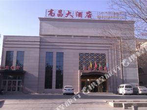 吐魯番高昌大酒店