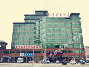 金鄉盛慷威大酒店