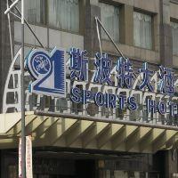 上海斯波特大酒店酒店預訂