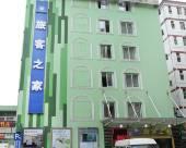 深圳旅客之家酒店