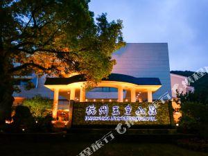 杭州玉皇山莊