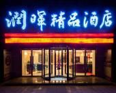 靖江潤暉精品酒店