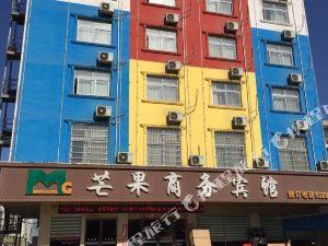 信陽芒果商務賓館