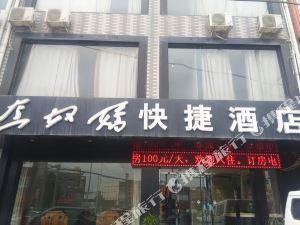 咸陽禮泉念奴嬌快捷酒店