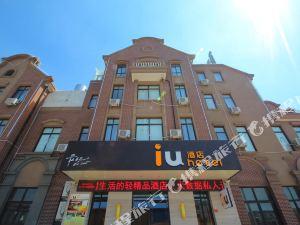 IU酒店(上海松江車墩影視基地店)