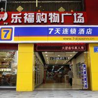 7天連鎖酒店(深圳竹子林地鐵站店)酒店預訂