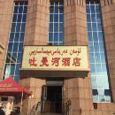 喀什吐曼河酒店