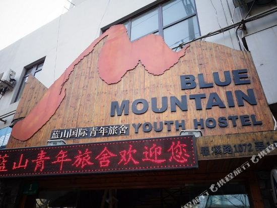Blue Mountain Youth Hostel (Shanghai Luwan)