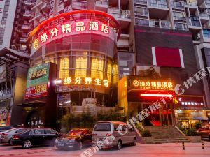 緣分精品酒店(深圳梅林店)(原索特來緣分精品酒店)(Yuan Fen Hotel (Shenzhen Meilin))