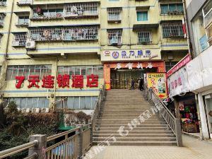 7天連鎖酒店(息烽文化路店)
