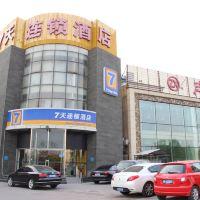 7天連鎖酒店(北京西站六裏橋地鐵站店)酒店預訂