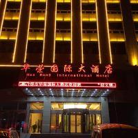 敦煌華榮國際大酒店酒店預訂